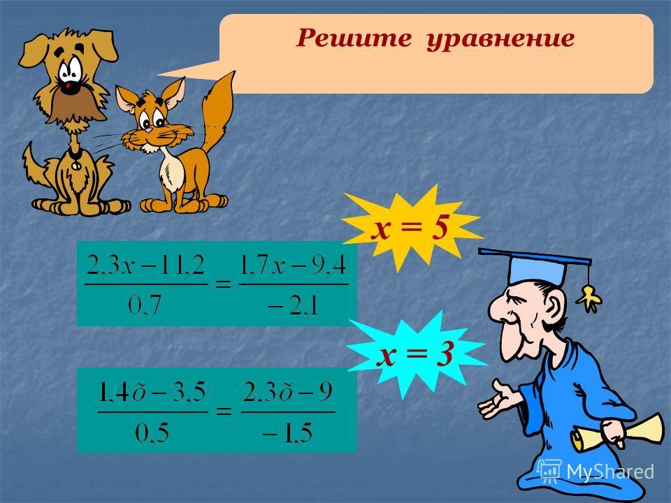Решите уравнение х = 5 х = 3