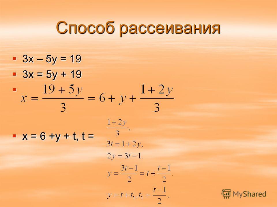 Способ рассеивания 3х – 5у = 19 3х – 5у = 19 3х = 5у + 19 3х = 5у + 19 х = 6 +у + t, t = х = 6 +у + t, t =