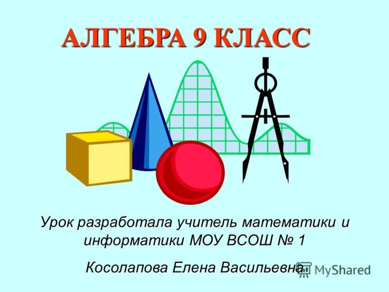 Учитель математики и информатики