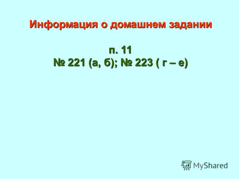 Информация о домашнем задании п. 11 221 (а, б); 223 ( г – е) 221 (а, б); 223 ( г – е)