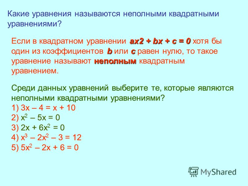 Какие уравнения называются неполными квадратными уравнениями? Среди данных уравнений выберите те, которые являются неполными квадратными уравнениями? 1) 3х – 4 = х + 10 2) х 2 – 5х = 0 3) 2х + 6х 2 = 0 4) х 3 – 2х 2 – 3 = 12 5) 5х 2 – 2х + 6 = 0 ах2