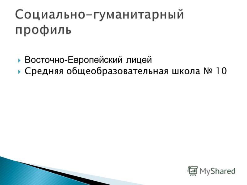 Восточно-Европейский лицей Средняя общеобразовательная школа 10