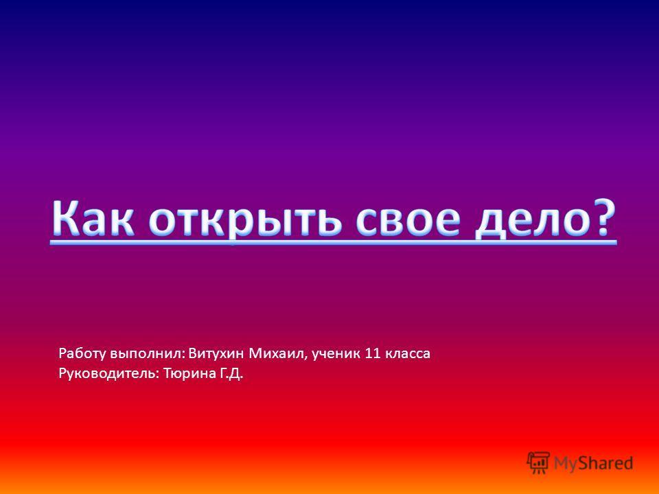 Работу выполнил: Витухин Михаил, ученик 11 класса Руководитель: Тюрина Г.Д.