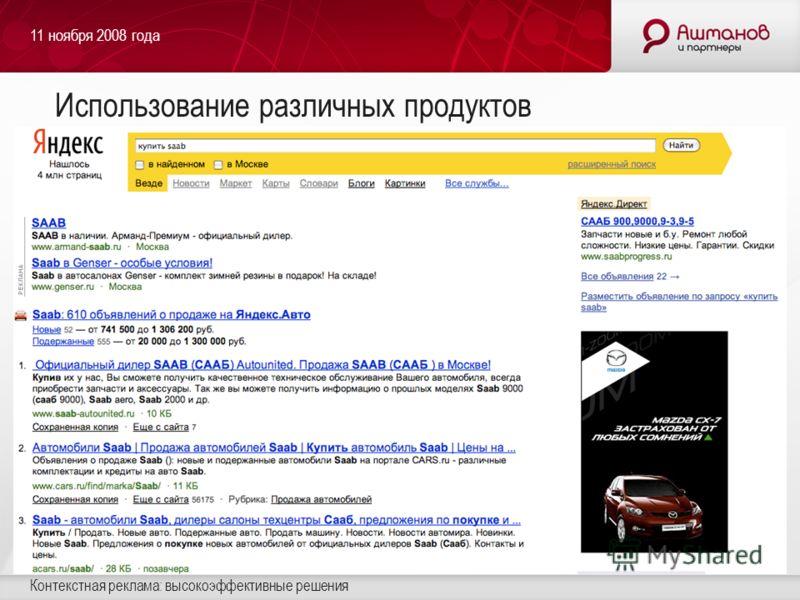 11 ноября 2008 года Контекстная реклама: высокоэффективные решения Использование различных продуктов