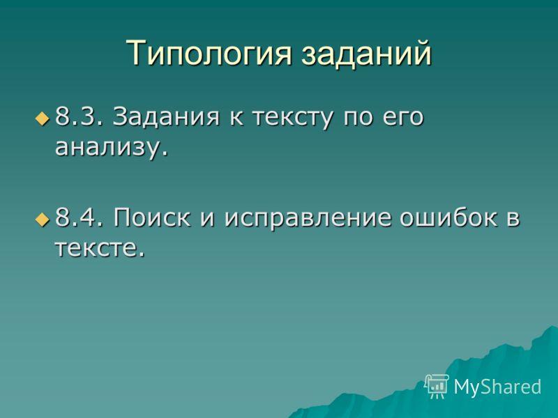 Типология заданий 8.3. Задания к тексту по его анализу. 8.3. Задания к тексту по его анализу. 8.4. Поиск и исправление ошибок в тексте. 8.4. Поиск и исправление ошибок в тексте.