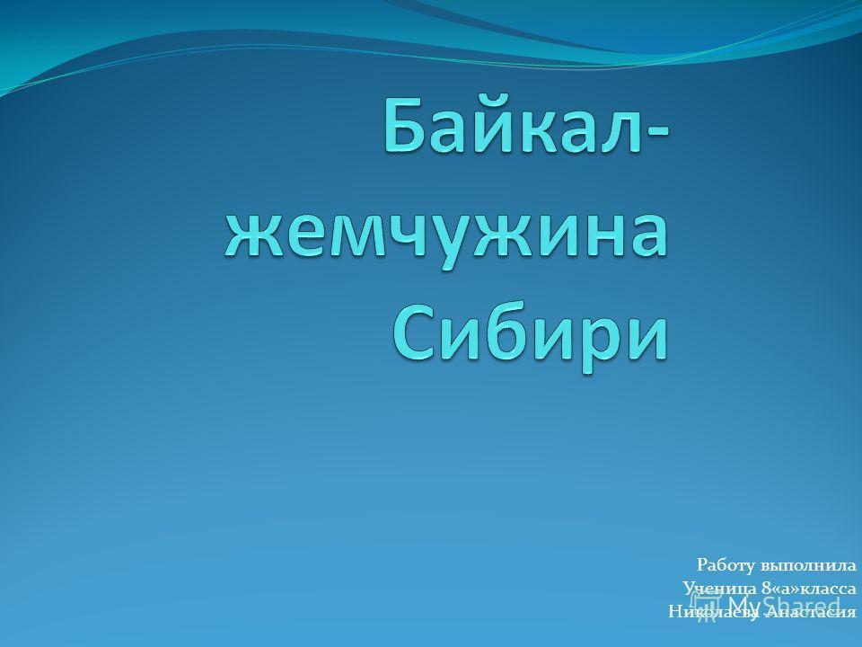 Работу выполнила Ученица 8«а»класса Николаева Анастасия