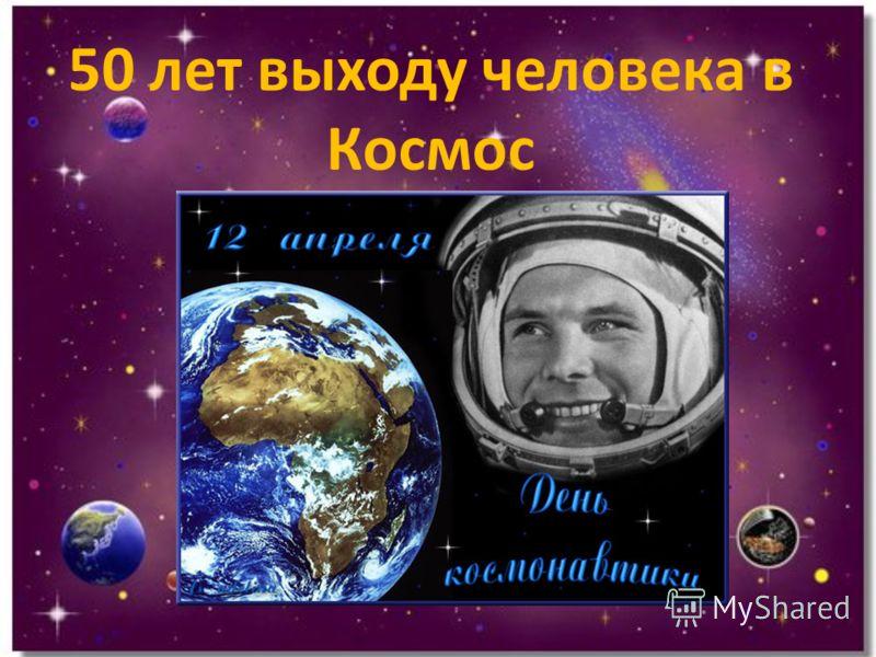 50 лет выходу человека в Космос