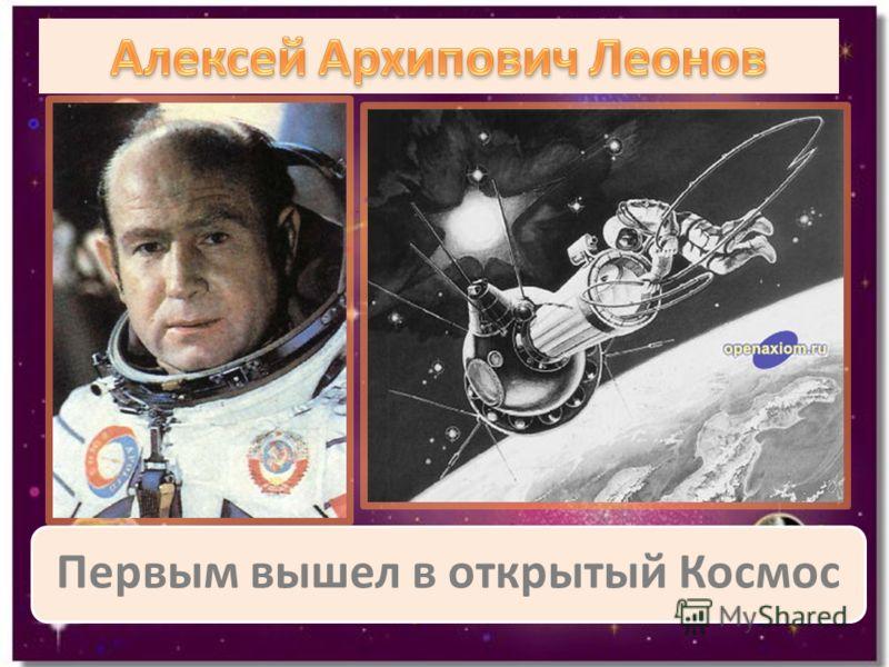 Первым вышел в открытый Космос