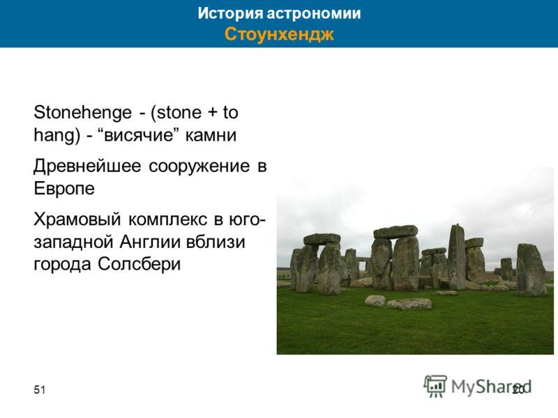5120 Stonehenge - (stone + to hang) - висячие камни Древнейшее сооружение в Европе Храмовый комплекс в юго- западной Англии вблизи города Солсбери История астрономии Стоунхендж