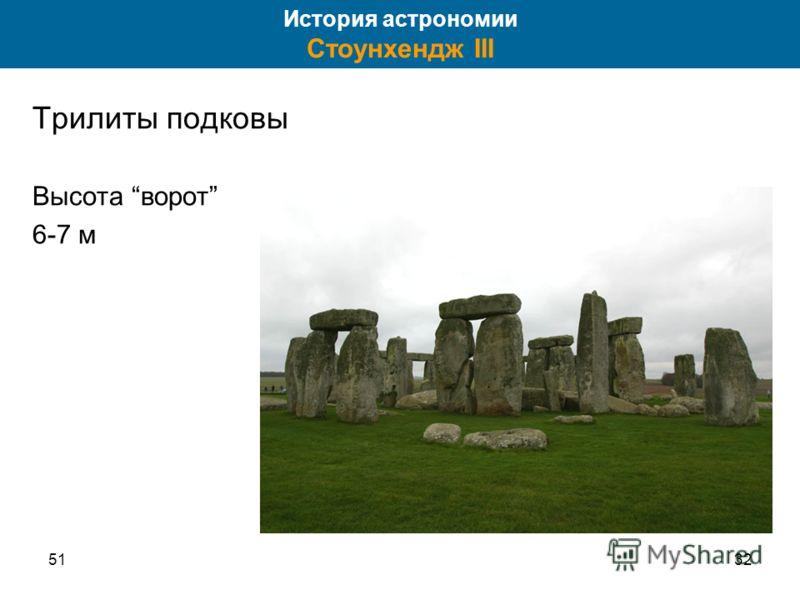 5132 Трилиты подковы Высота ворот 6-7 м История астрономии Стоунхендж III