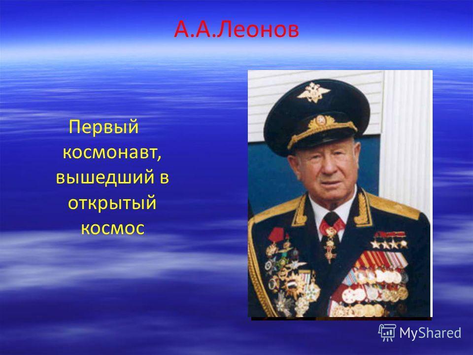А.А.Леонов Первый космонавт, вышедший в открытый космос
