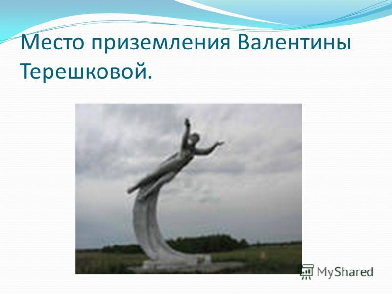 Место приземления Валентины Терешковой.