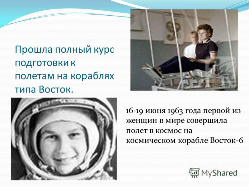 Прошла полный курс подготовки к полетам на кораблях типа Восток. 16-19 июня 1963 года первой из женщин в мире совершила полет в космос на космическом корабле Восток-6