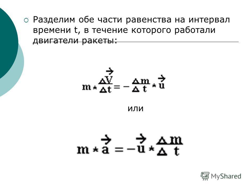 Разделим обе части равенства на интервал времени t, в течение которого работали двигатели ракеты: или
