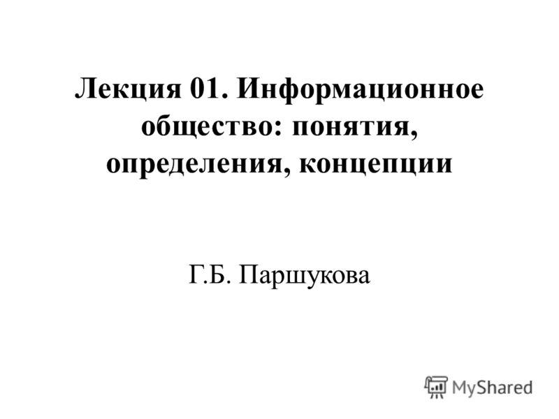 Лекция 01. Информационное общество: понятия, определения, концепции Г.Б. Паршукова