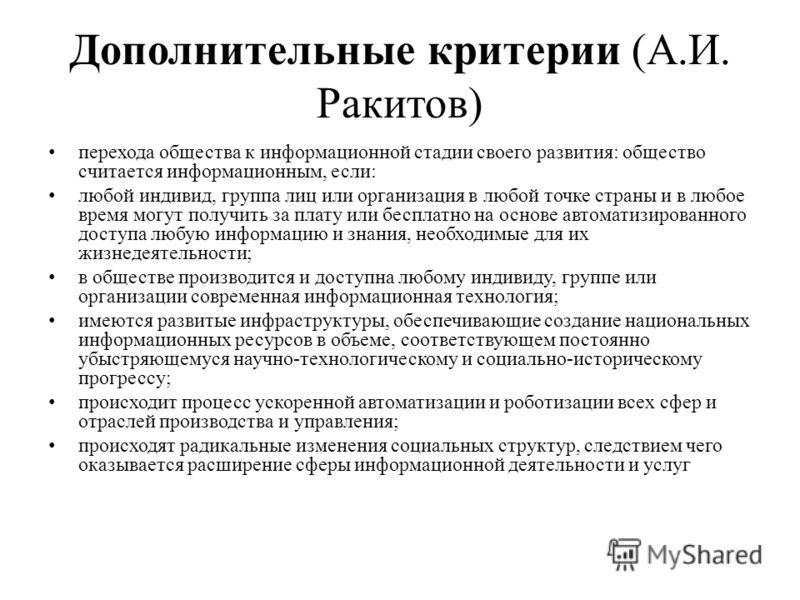 Дополнительные критерии (А.И. Ракитов) перехода общества к информационной стадии своего развития: общество считается информационным, если: любой индивид, группа лиц или организация в любой точке страны и в любое время могут получить за плату или бесп