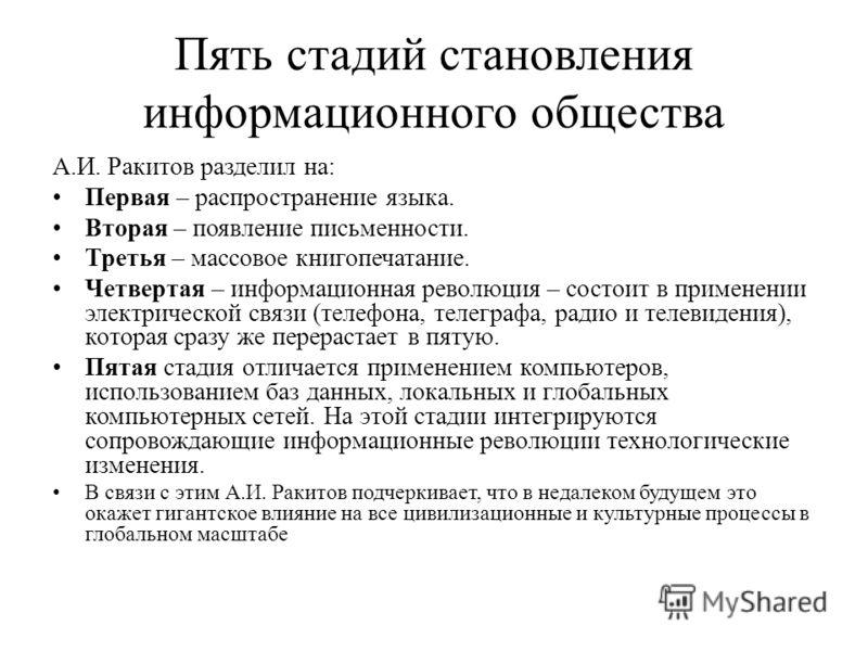 Пять стадий становления информационного общества А.И. Ракитов разделил на: Первая – распространение языка. Вторая – появление письменности. Третья – массовое книгопечатание. Четвертая – информационная революция – состоит в применении электрической св