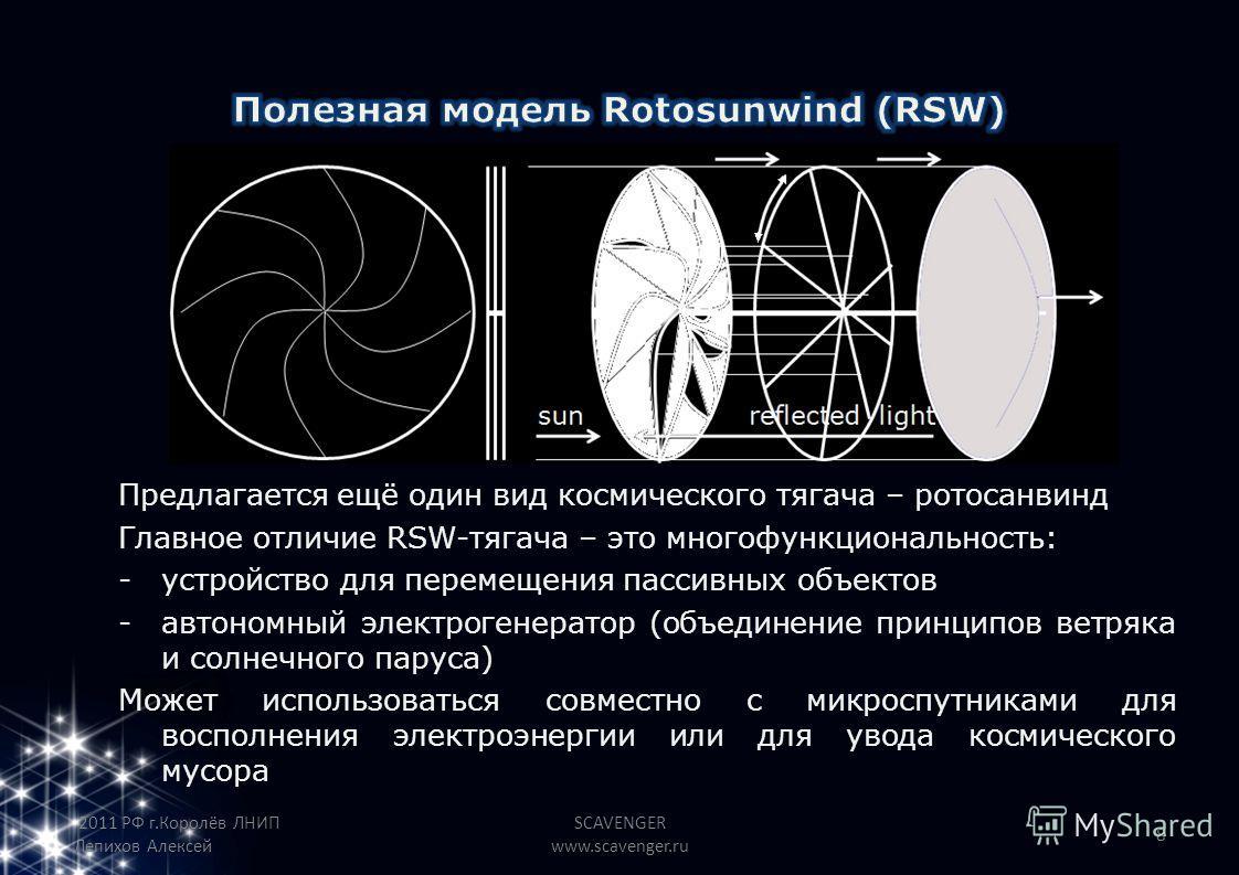 Предлагается ещё один вид космического тягача – ротосанвинд Главное отличие RSW-тягача – это многофункциональность: -устройство для перемещения пассивных объектов -автономный электрогенератор (объединение принципов ветряка и солнечного паруса) Может