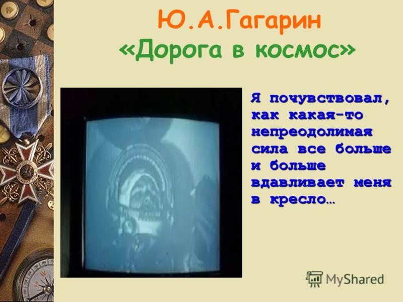 Что известно о первом покорении космоса? Когда? 12 апреля 1961г. Кто? Ю.А.Гагарин, гражданин СССР На каком аппарате? Корабль «Восток» Сколько длился полет? 108 минут Как далеко корабль улетел от земли? На 302 км Чему была равна масса корабля? 4725 кг