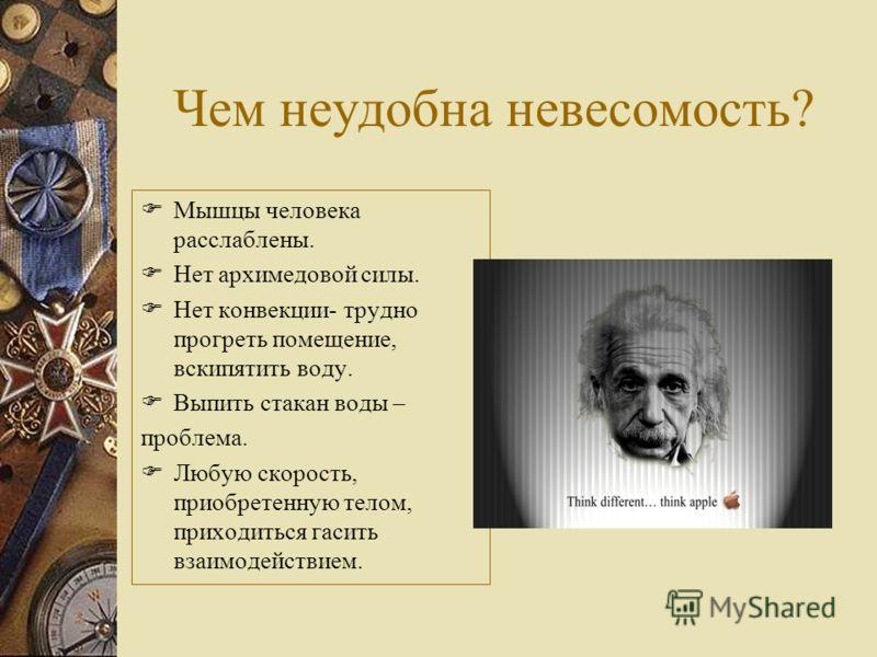 Ю.А АЮ.А.Гагарин. Ю.. «Дорога в космос» Гагарин Я почувствовал, как какая-то непреодолимая сила все больше и больше вдавливает меня в кресло… Я почувствовал, как какая-то непреодолимая сила все больше и больше вдавливает меня в кресло…