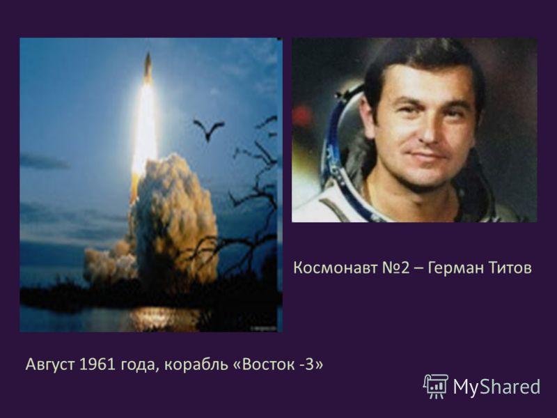 Космонавт 2 – Герман Титов Август 1961 года, корабль «Восток -3»