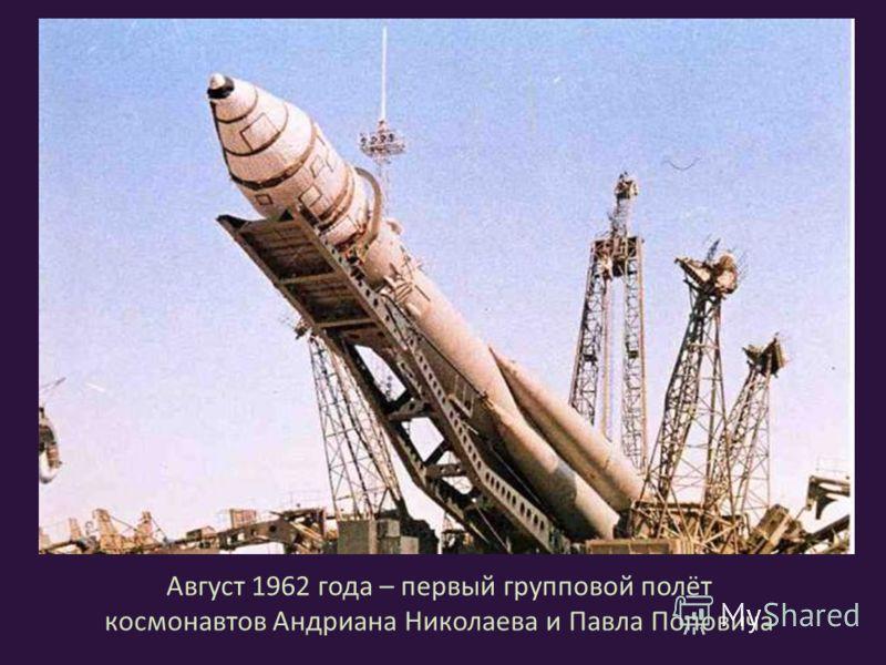 Август 1962 года – первый групповой полёт космонавтов Андриана Николаева и Павла Поповича