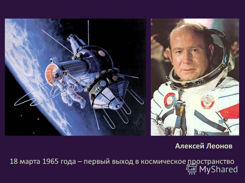 18 марта 1965 года – первый выход в космическое пространство Алексей Леонов
