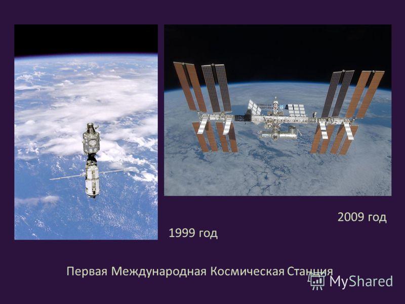 Первая Международная Космическая Станция 1999 год 2009 год