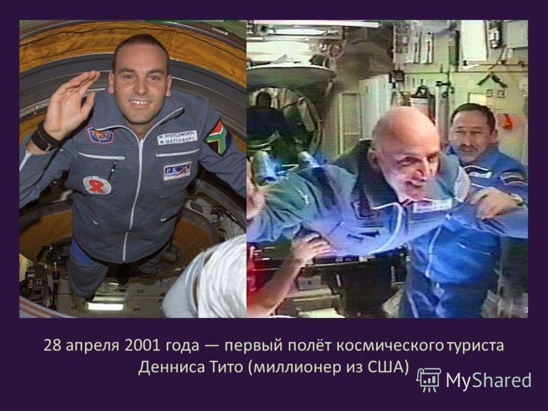 28 апреля 2001 года первый полёт космического туриста Денниса Тито (миллионер из США)