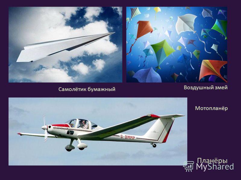 Планёры Самолётик бумажный Воздушный змей Мотопланёр