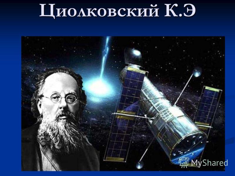 Циолковский К.Э