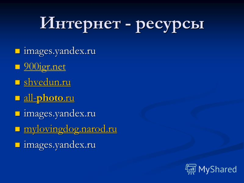 Интернет - ресурсы images.yandex.ru images.yandex.ru 900igr.net shvedun.ru shvedun.ru shvedun.ru all-photo.ru all-photo.ru all-photo.ru all-photo.ru images.yandex.ru images.yandex.ru mylovingdog.narod.ru mylovingdog.narod.ru mylovingdog.narod.ru imag