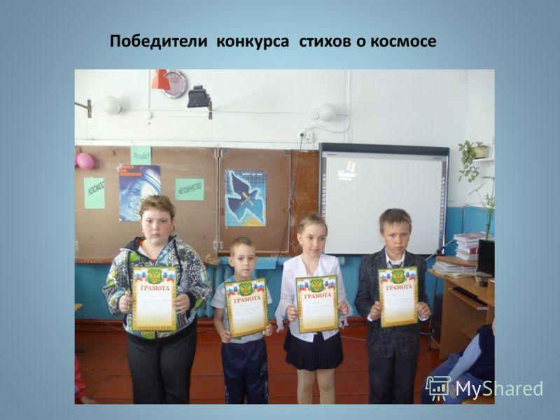 Победители конкурса стихов о космосе