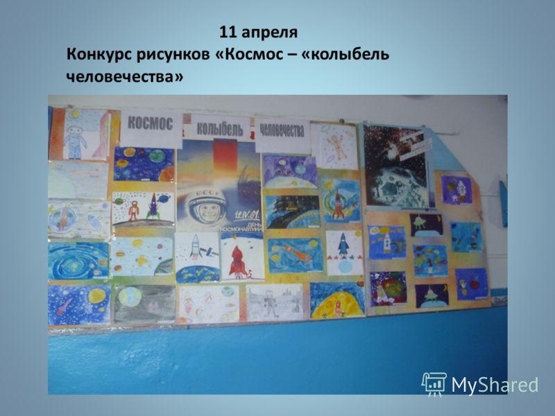 11 апреля Конкурс рисунков «Космос – «колыбель человечества»