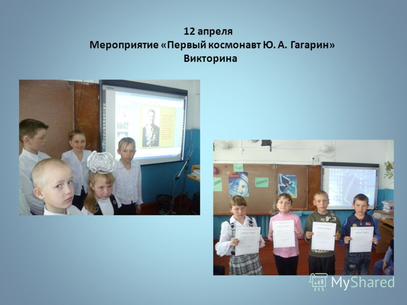 12 апреля Мероприятие «Первый космонавт Ю. А. Гагарин» Викторина