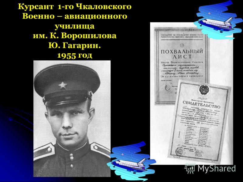 Родители Юрия Гагарина Анна Тимофеевна Гагарина – мама космонавта Алексей Иванович Гагарин – отец космонавта