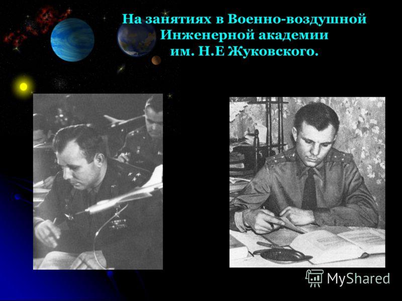 В год окончания училища Ю. Гагарин женился на Валентине Горячевой. Ю. А. Гагарин с дочерьми Галей и Леной