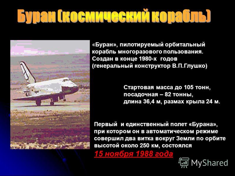 Российский космонавт, летчик – космонавт. Дважды побывала в космосе (август 1982, июль 1984). Первая в мире женщина – космонавт, которая вышла в открытый космос.