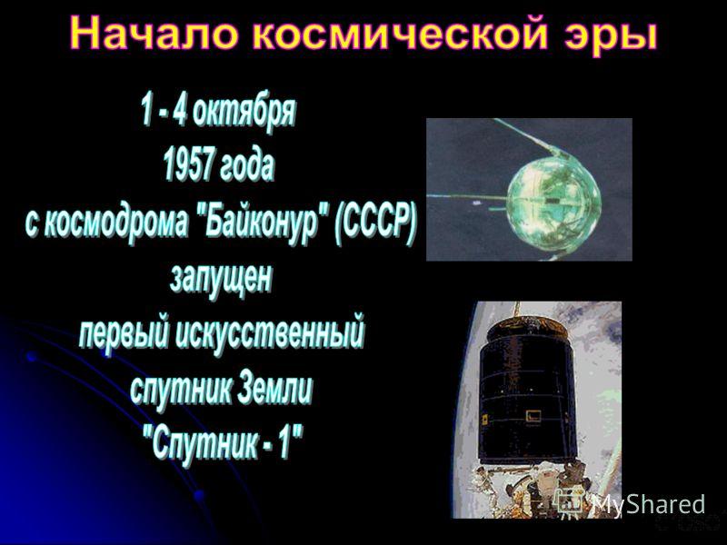 Российский ученый и конструктор, организатор ракетной и космической программ, основоположник практической космонавтики.