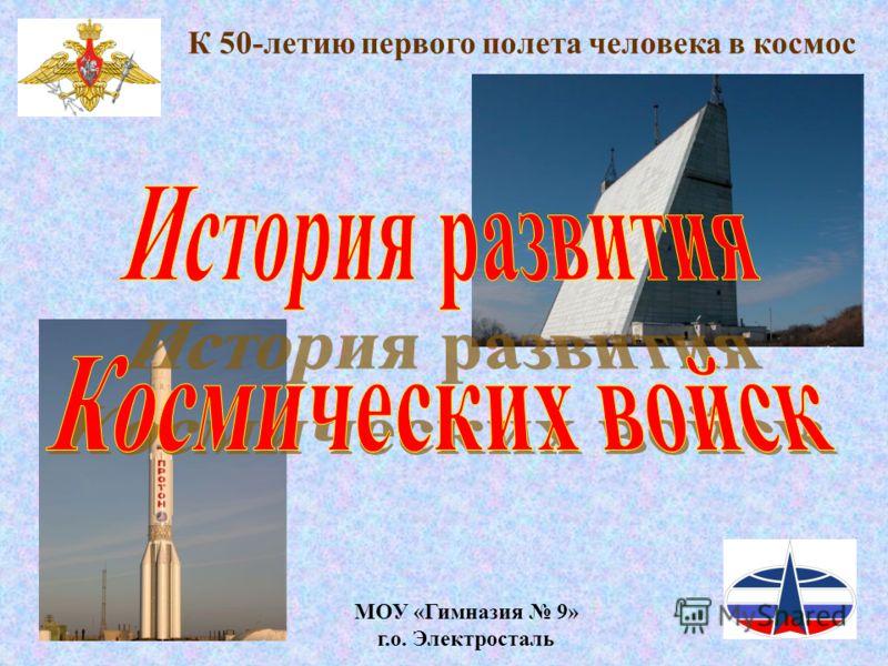 К 50-летию первого полета человека в космос МОУ «Гимназия 9» г.о. Электросталь