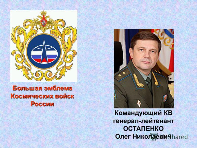 Большая эмблема Космических войск России Командующий КВ генерал-лейтенант ОСТАПЕНКО Олег Николаевич