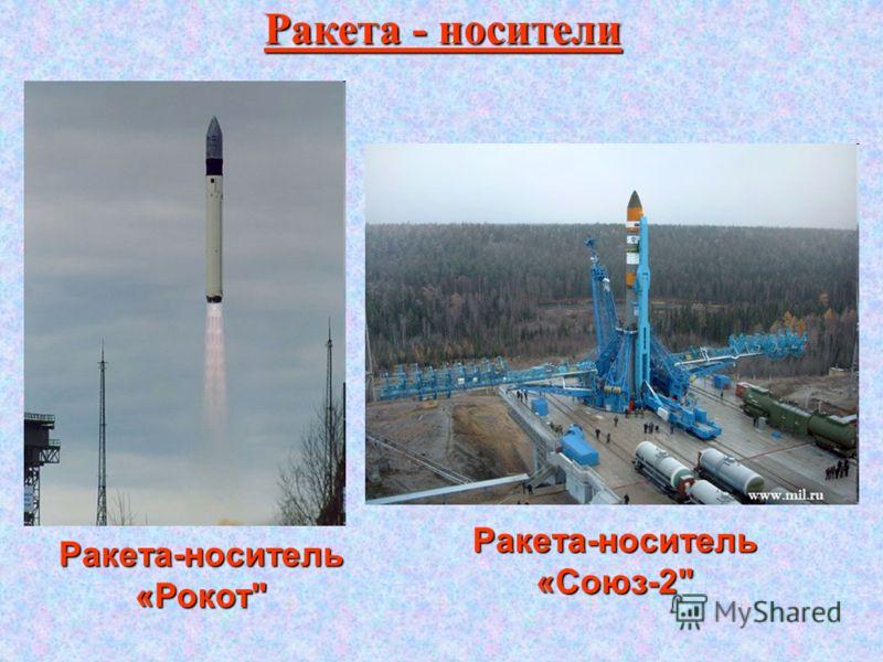 Ракета-носитель «Рокот Ракета-носитель «Союз-2 Ракета - носители