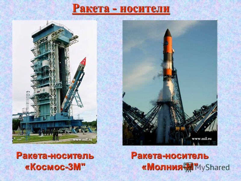 Ракета-носитель «Космос-3М Ракета-носитель «Молния-М Ракета - носители