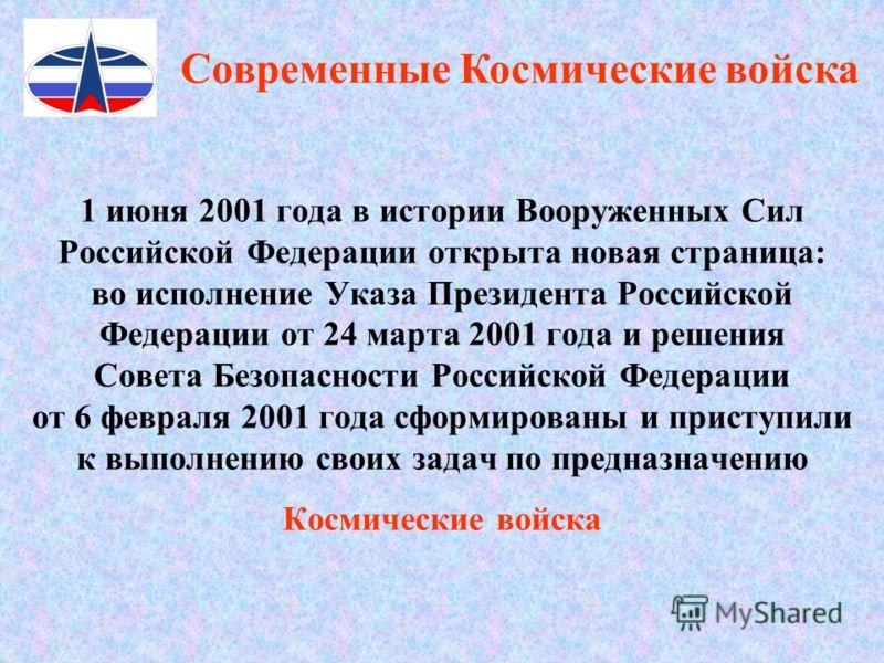1 июня 2001 года в истории Вооруженных Сил Российской Федерации открыта новая страница: во исполнение Указа Президента Российской Федерации от 24 марта 2001 года и решения Совета Безопасности Российской Федерации от 6 февраля 2001 года сформированы и