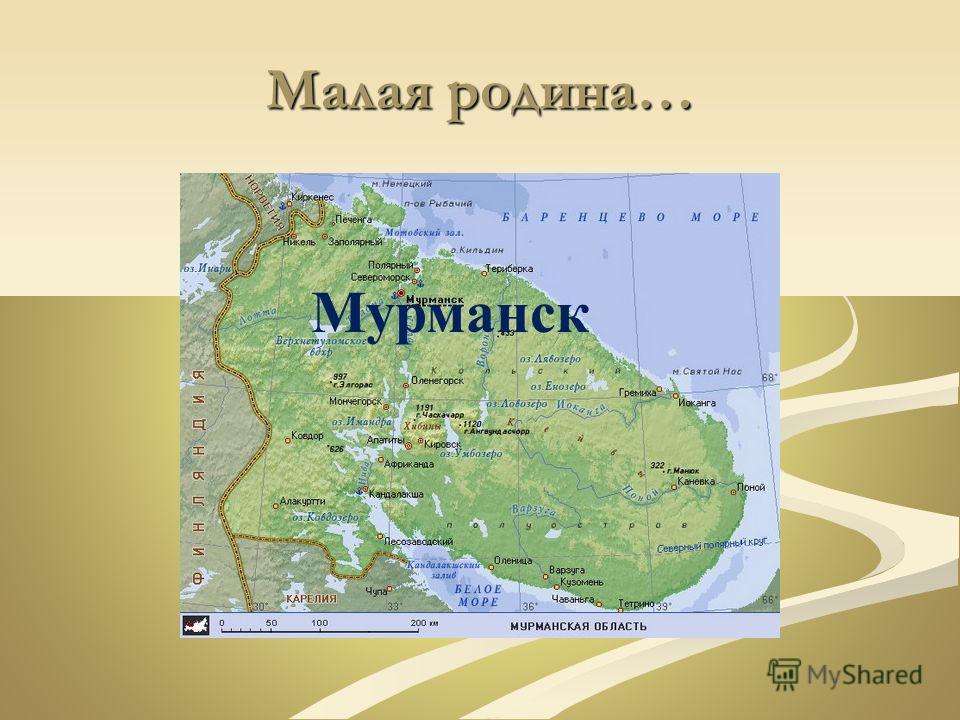 Малая родина… Мурманск