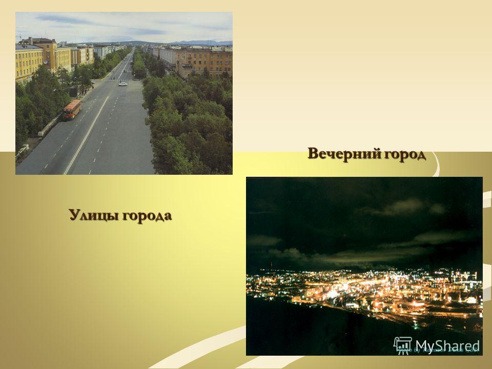 Улицы города Вечерний город