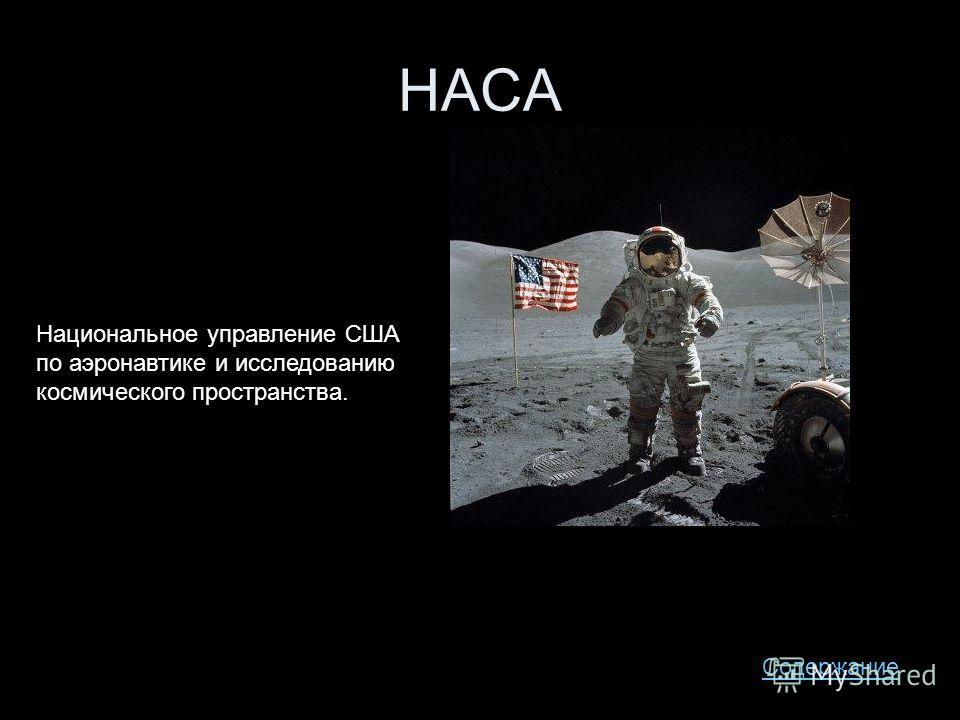 НАСА Национальное управление США по аэронавтике и исследованию космического пространства. Содержание
