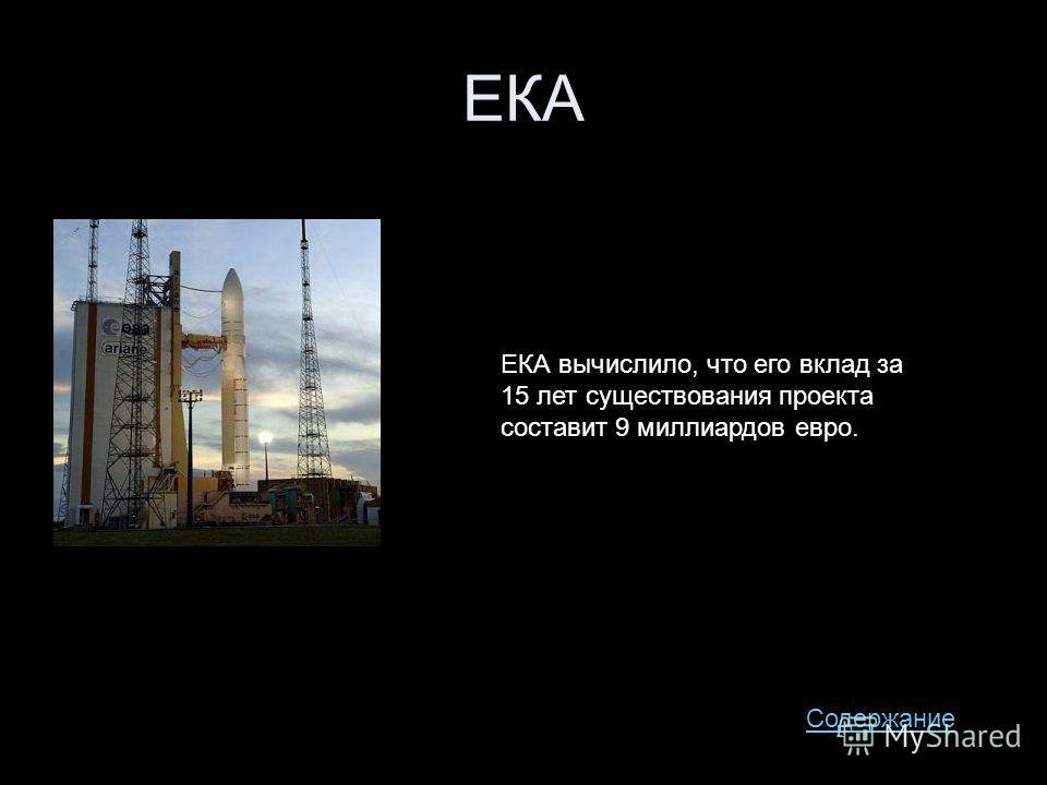 ЕКА ЕКА вычислило, что его вклад за 15 лет существования проекта составит 9 миллиардов евро. Содержание