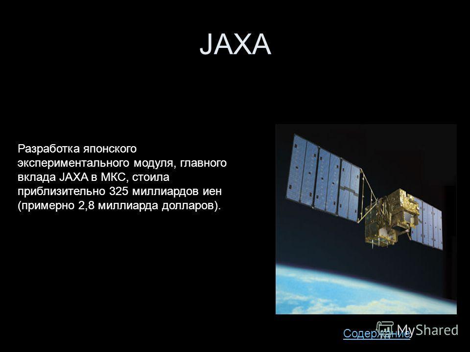 JAXA Разработка японского экспериментального модуля, главного вклада JAXA в МКС, стоила приблизительно 325 миллиардов иен (примерно 2,8 миллиарда долларов). Содержание