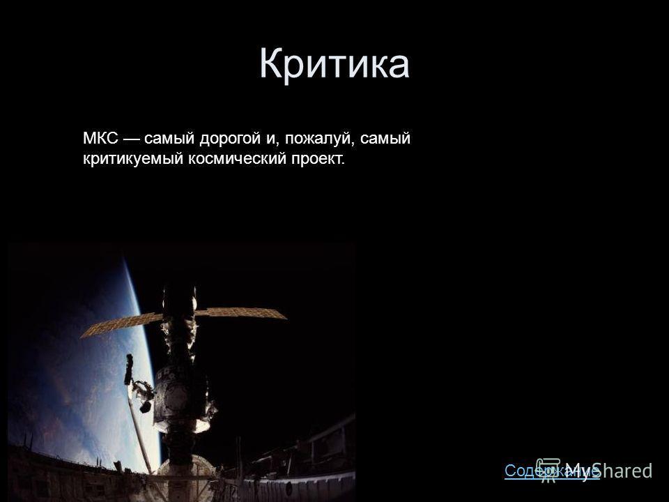 Критика МКС самый дорогой и, пожалуй, самый критикуемый космический проект. Содержание